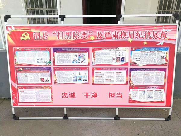 """此外,泗县纪委监委还制作了专题警示教育展板,编印了3万份《泗县""""扫黑"""