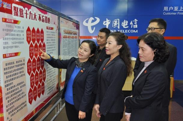 中国电信安徽公司专兼职纪检人员在十九大精神展板前学习,交流心得