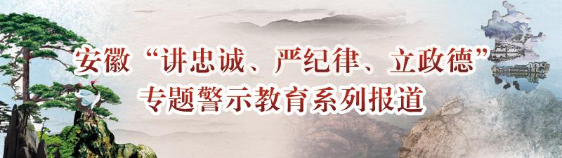【安徽日报评论】讲忠诚,我们怎么讲