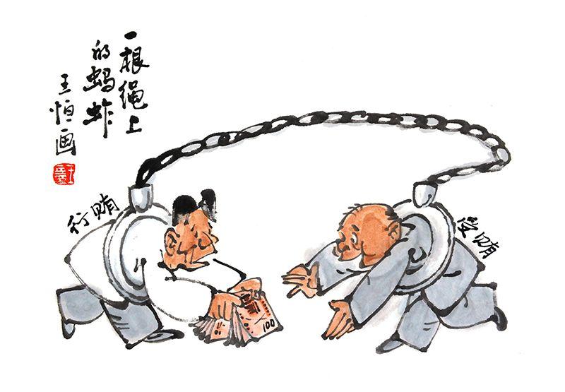 廉洁漫画_【廉政漫画】一根绳上的蚂蚱