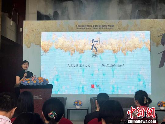 上海大剧院公布2017-18演出季奏响20周年序曲