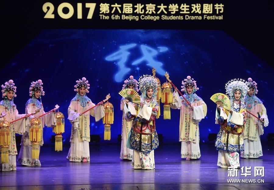 (学问)(1)第六届北京大学生戏剧节闭幕