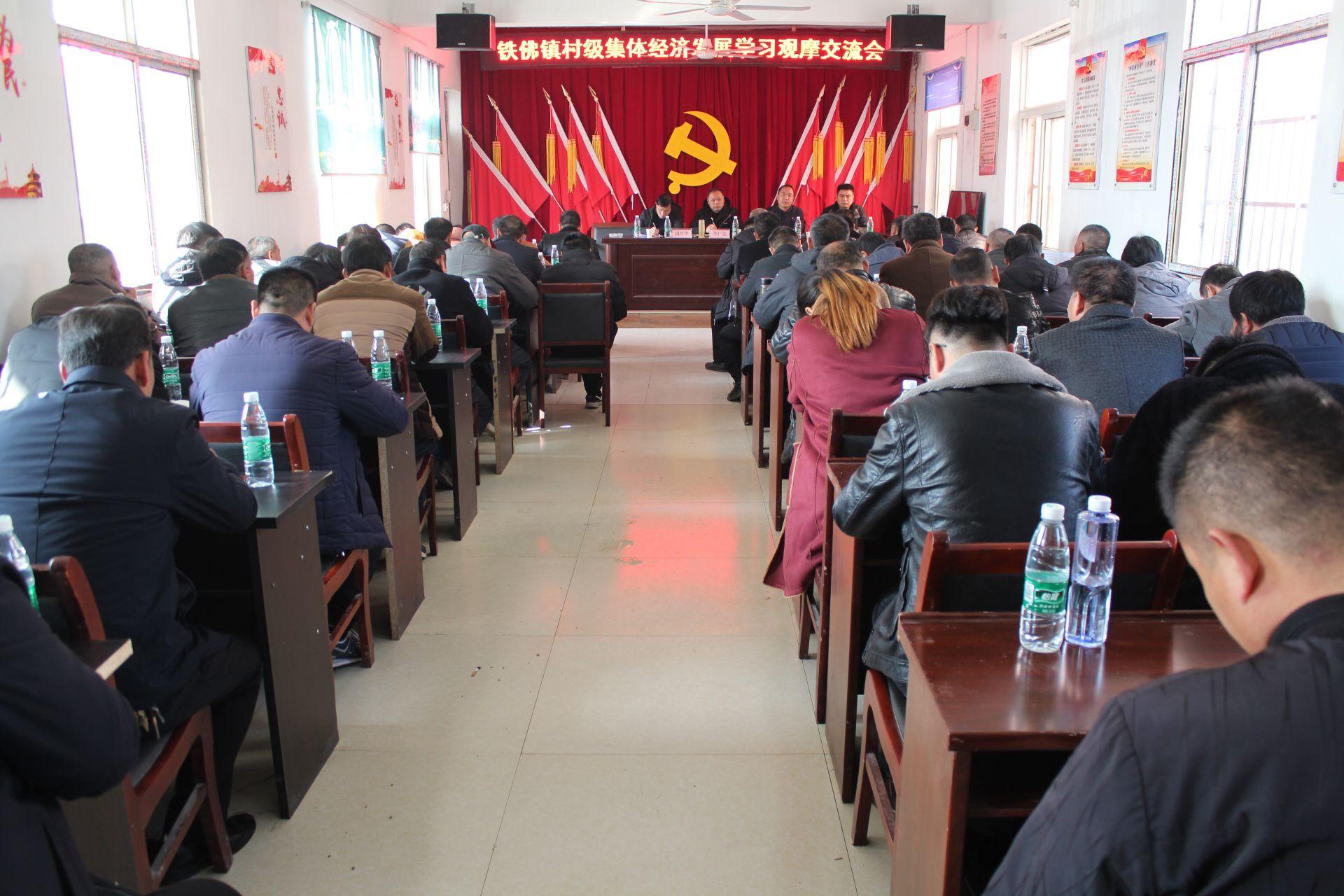 铁佛镇召开村级集体经济发展学习观摩交流会