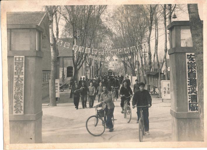 第一家国营酒厂