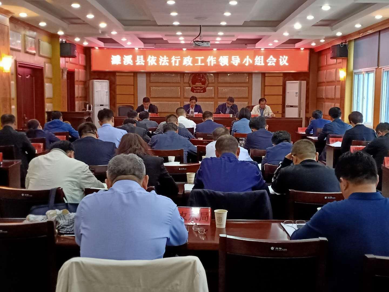 我县召开依法行政工作领导小组会议