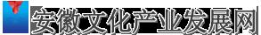 安徽文化产业发展网